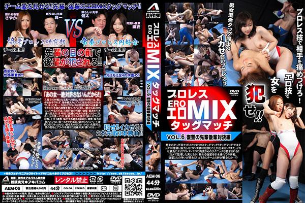 プロレスエロMIXタッグマッチ Vol.6 復讐の先輩後輩対決編