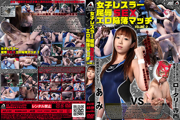 女子レスラー屈辱SEX エロ陥落マッチ VOLUME.2