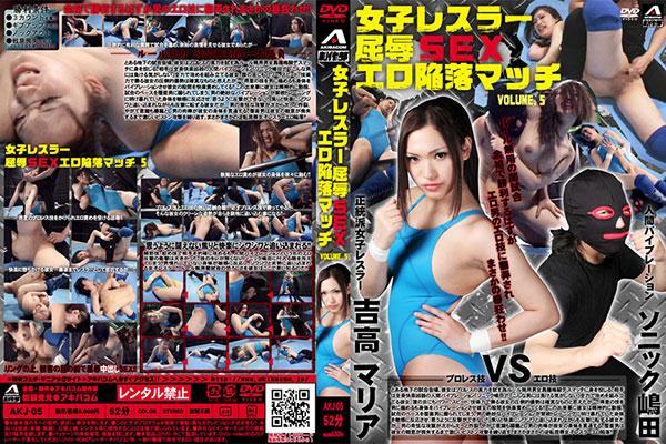 女子レスラー屈辱SEX エロ陥落マッチ VOLUME.5