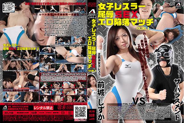 女子レスラー屈辱SEX エロ陥落マッチ VOLUME.8