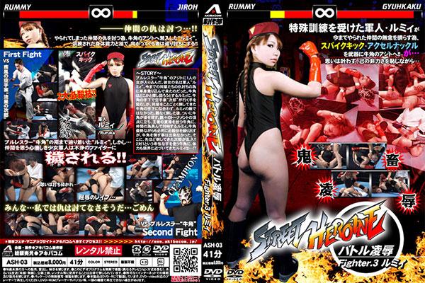 STREET HEROINE バトル凌辱 Fighter.3 ルミィ