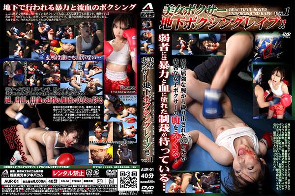 美女ボクサー地下ボクシングレイプ!! Vol.1