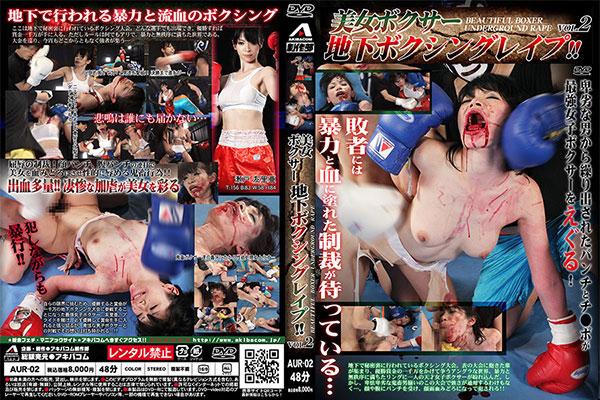 美女ボクサー地下ボクシングレイプ!! Vol.2
