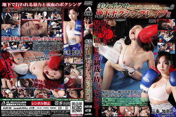 美女ボクサー地下ボクシングレイプ!! Vol.6