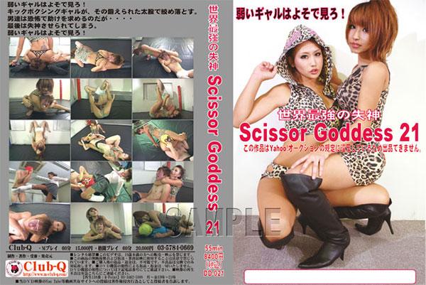 世界最強の失神 ScissorGoddess21