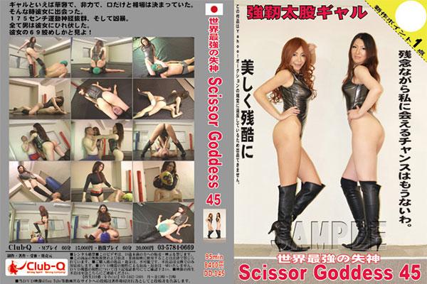 世界最強の失神 ScissorGoddess45