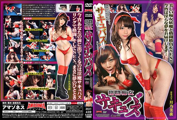 格闘痴女サキュバス Game.01