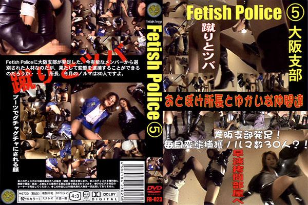 Fetish Police 5