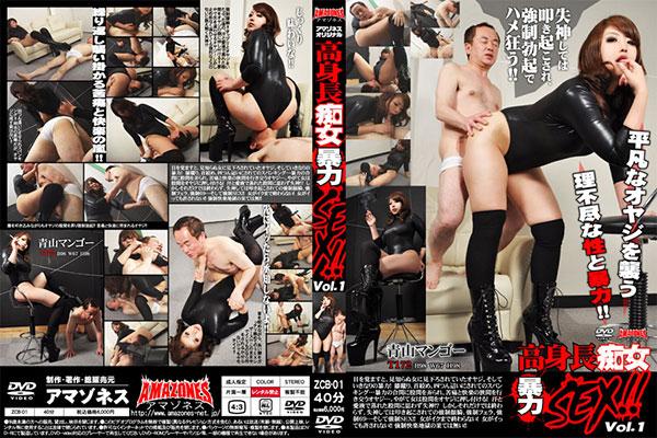 高身長痴女暴力SEX!! Vol.1