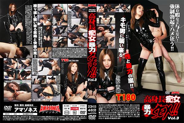 高身長痴女暴力SEX!! Vol.3