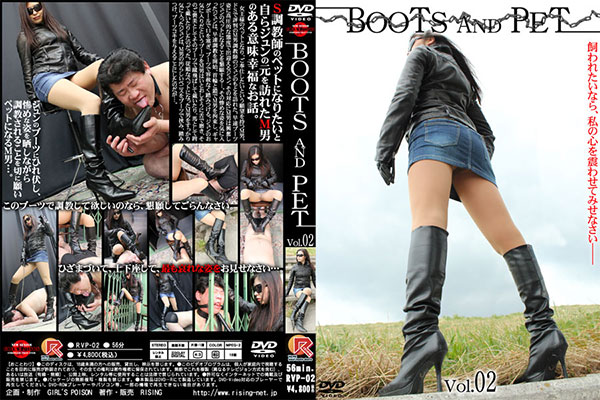 BOOTS AND PET Vol.02
