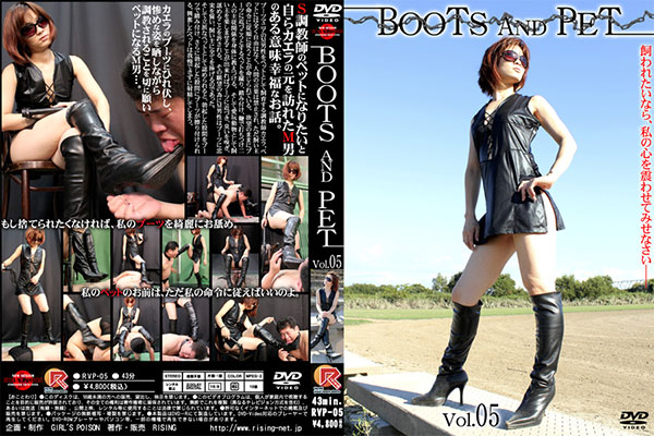 BOOTS AND PET Vol.05