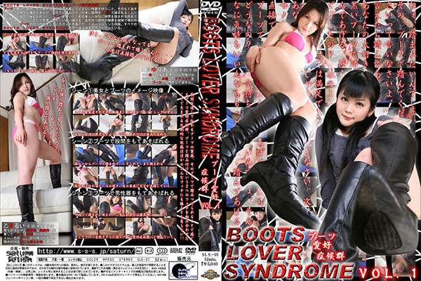 BOOTS LOVER SYNDROME ブーツ愛好症候群 VOL.1