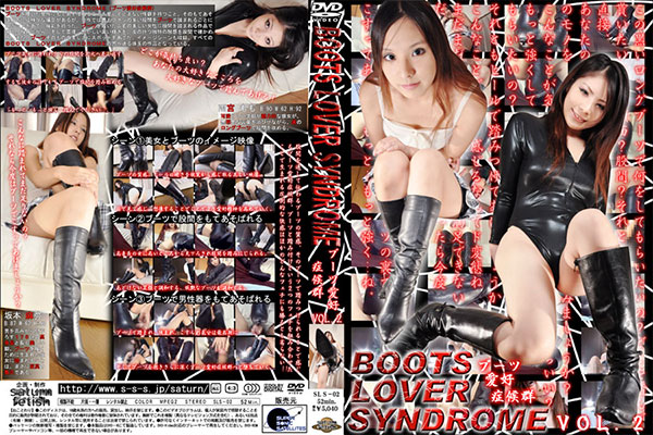 BOOTS LOVER SYNDROME ブーツ愛好症候群 VOL.2