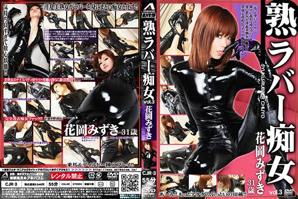 熟ラバー痴女 vol.3
