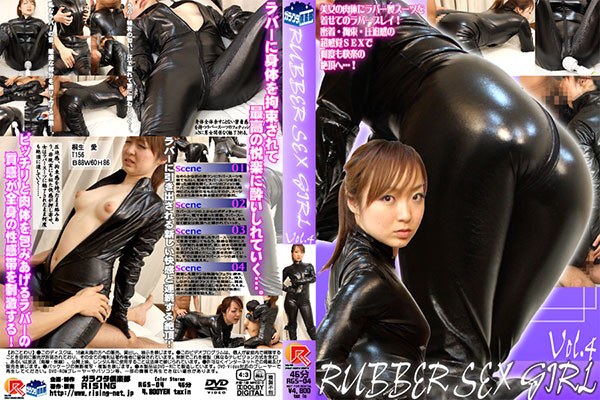 RUBBER SEX GIRL Vol4