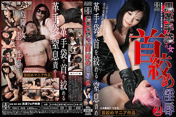 黒革手袋の女 首絞め淫辱2