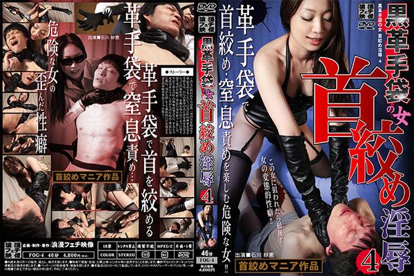 黒革手袋の女 首絞め淫辱4