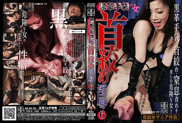 黒革手袋の女 首絞め淫辱6