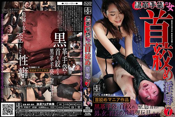 黒革手袋の女 首絞め淫辱7