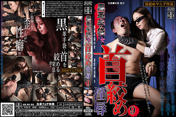 黒革手袋の女 首絞め淫辱9