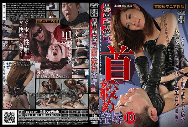 黒革手袋の女 首絞め淫辱10