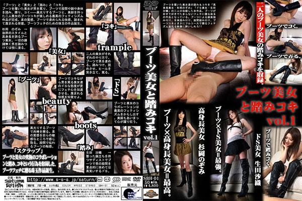 ブーツ美女と踏みコキ vol.1