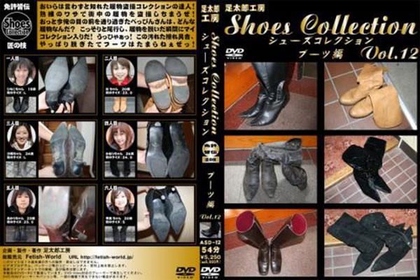 シューズコレクション Vol.12 ブーツ編