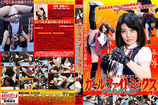 ガールファイトミックス フライングレイプ Vol.1