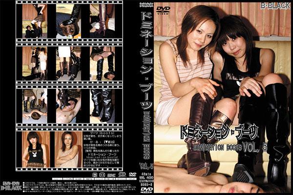 ドミネーション・ブーツ Vol.5