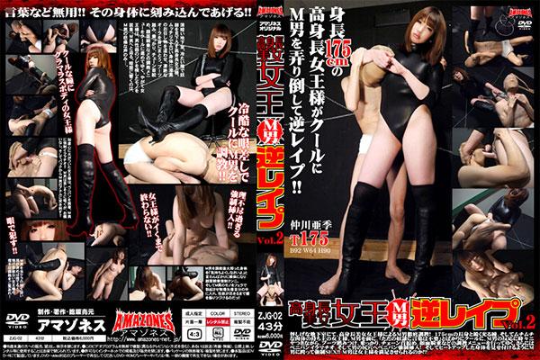 高身長美女女王M男逆レイプ vol.2