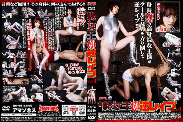 高身長美女女王M男逆レイプ vol.4