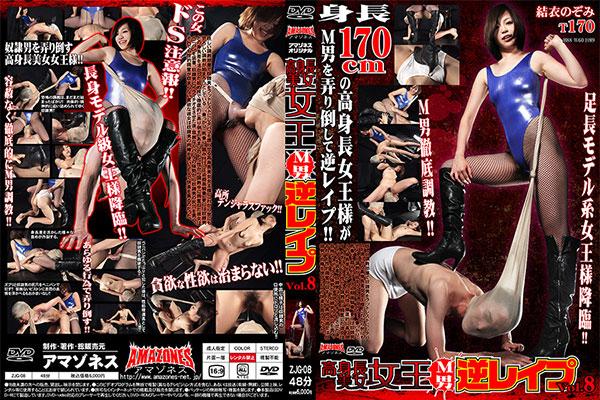 高身長美女女王M男逆レイプ vol.8