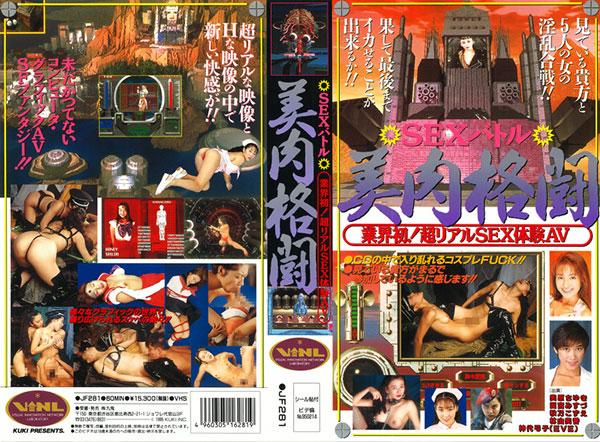SEXバトル美肉格闘
