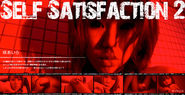 Self-satisfaction2 咲あいら