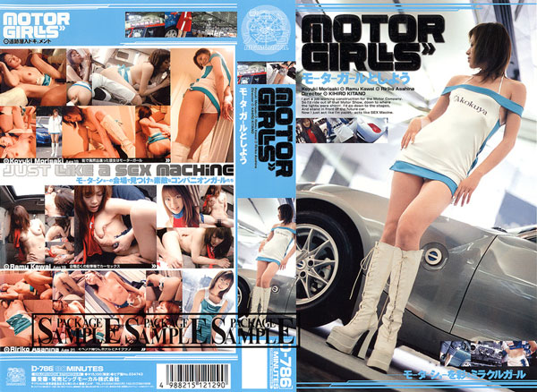 モーターガールとしよう MOTOR GIRLS