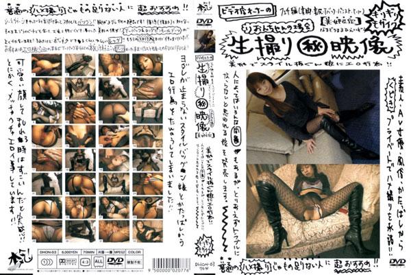 ビデオ店オーナーの生撮りマル秘映像 03