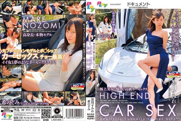 極上美女と愉しむ高級カーセックス HIGH END CAR SEX 黒川すみれ/希のぞみ
