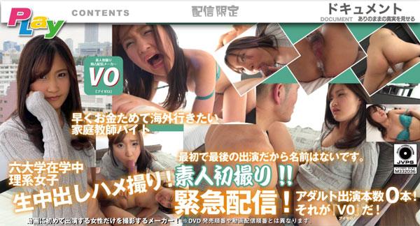 六大学在学中理系女子 中出しAVデビュー!